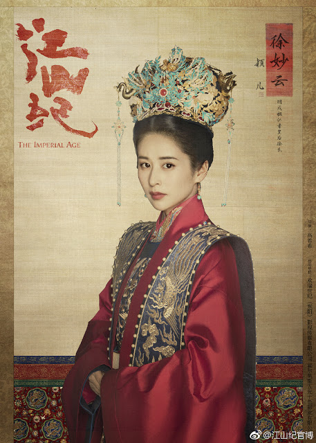 The Imperial Age Ying Er