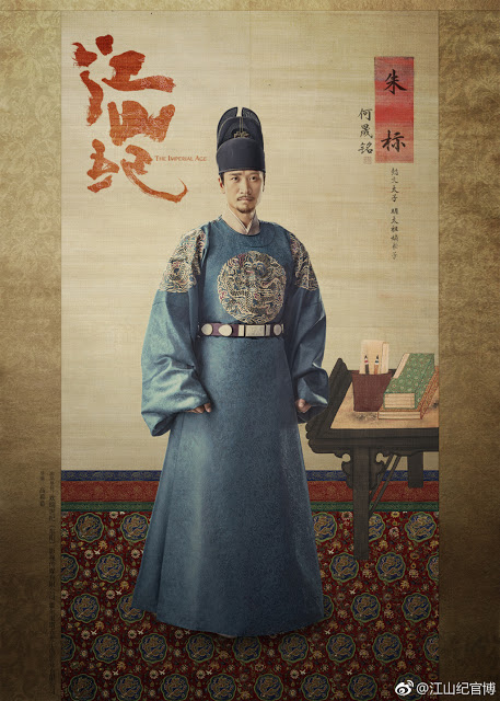 The Imperial Age Mickey He Mingshen