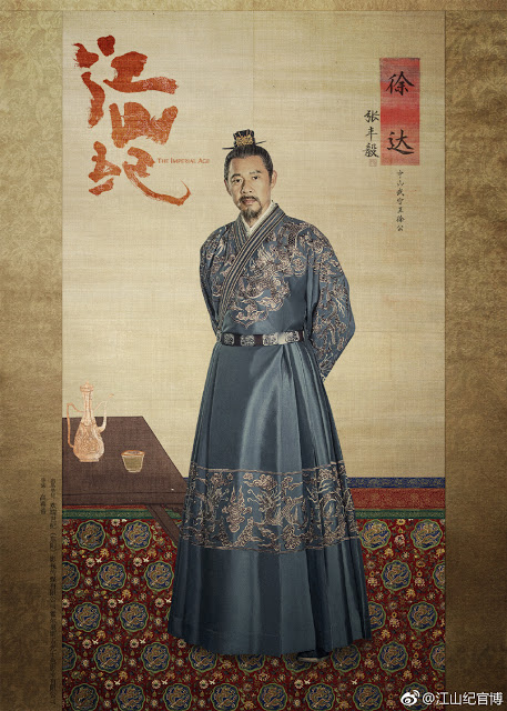 The Imperial Age Zhang Fengyi