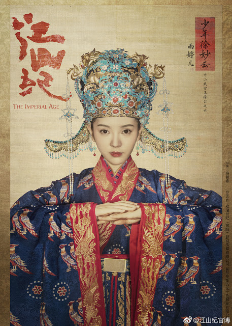 The Imperial Age Fortuna Yu Ting Er