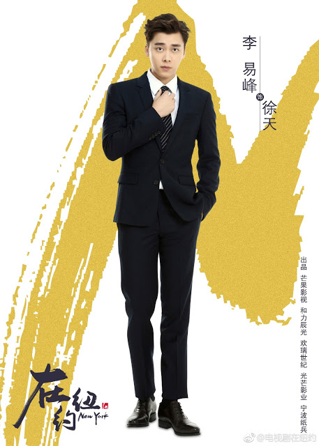 Li Yi Feng In New York character poster