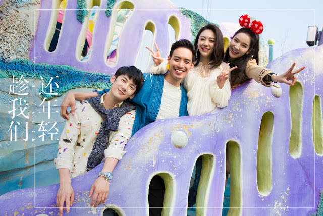 In Youth Chinese drama