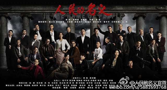 In the Name of People c-drama MOVEE