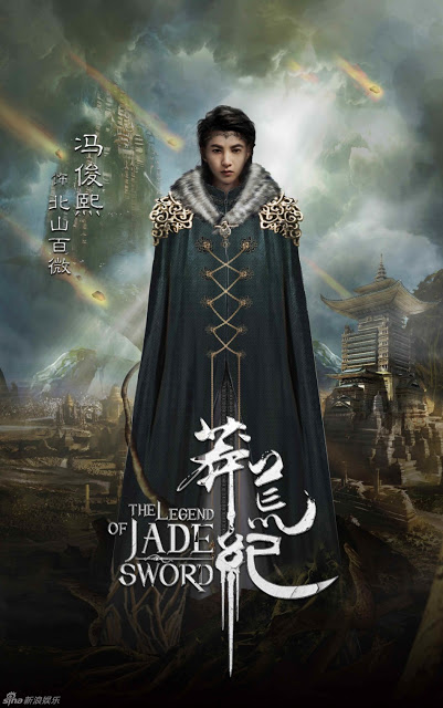 Feng Jun Xi in The Legend of Jade Sword (2017 fantasy wuxia)