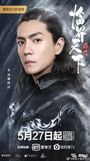 LORD Critical World cdrama Ji Chen