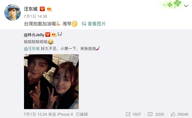 Darren Wang Jelly Lin It Started With A Kiss Movie