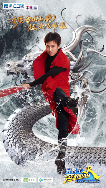 Keep Running Chinese variety show poster Deng Chao