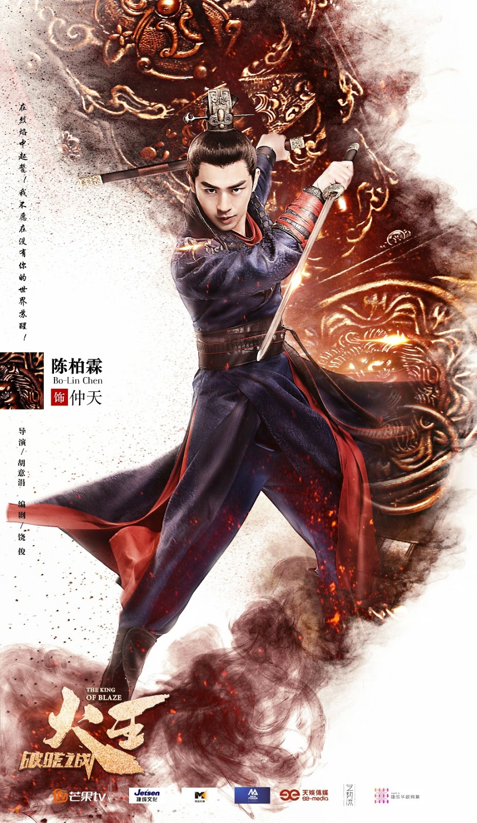 The King of Blaze Chen Bolin