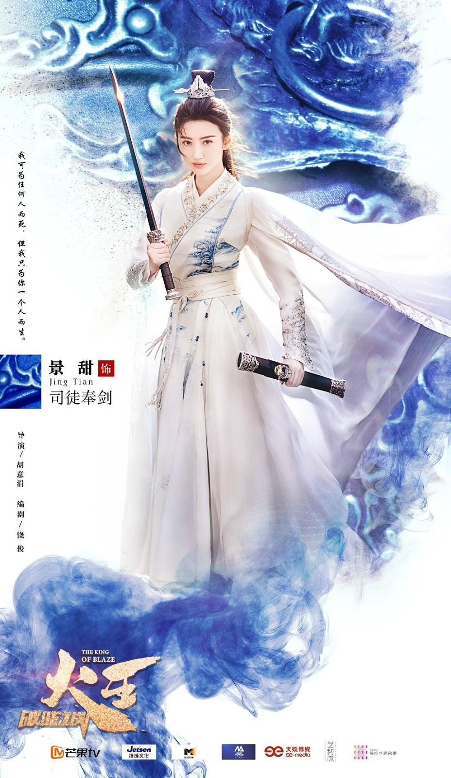 The King of Blaze Jing Tian