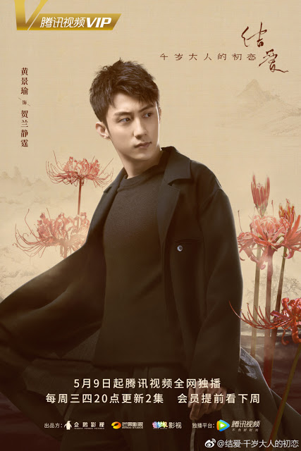 Huang Jingyu character poster The Love Knot: His Excellency