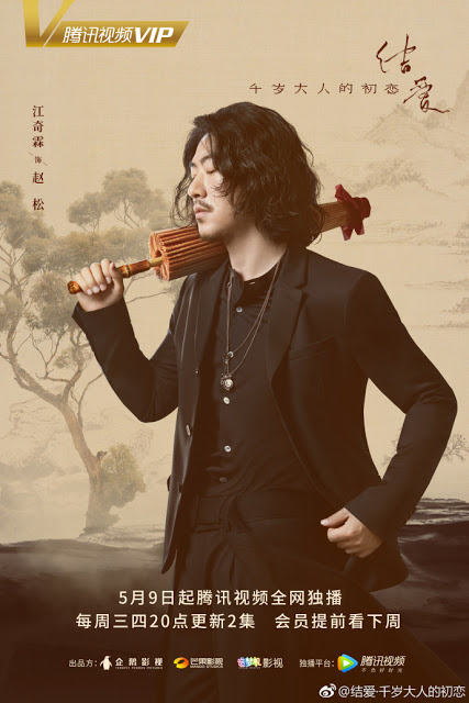Jiang Qi Lin Character poster The Love Knot: His Excellency
