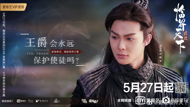 LORD Critical World cdrama Zhang Mingen