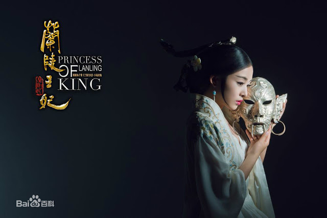 Lan Ling Wang Fei (Princess of Lanling King)