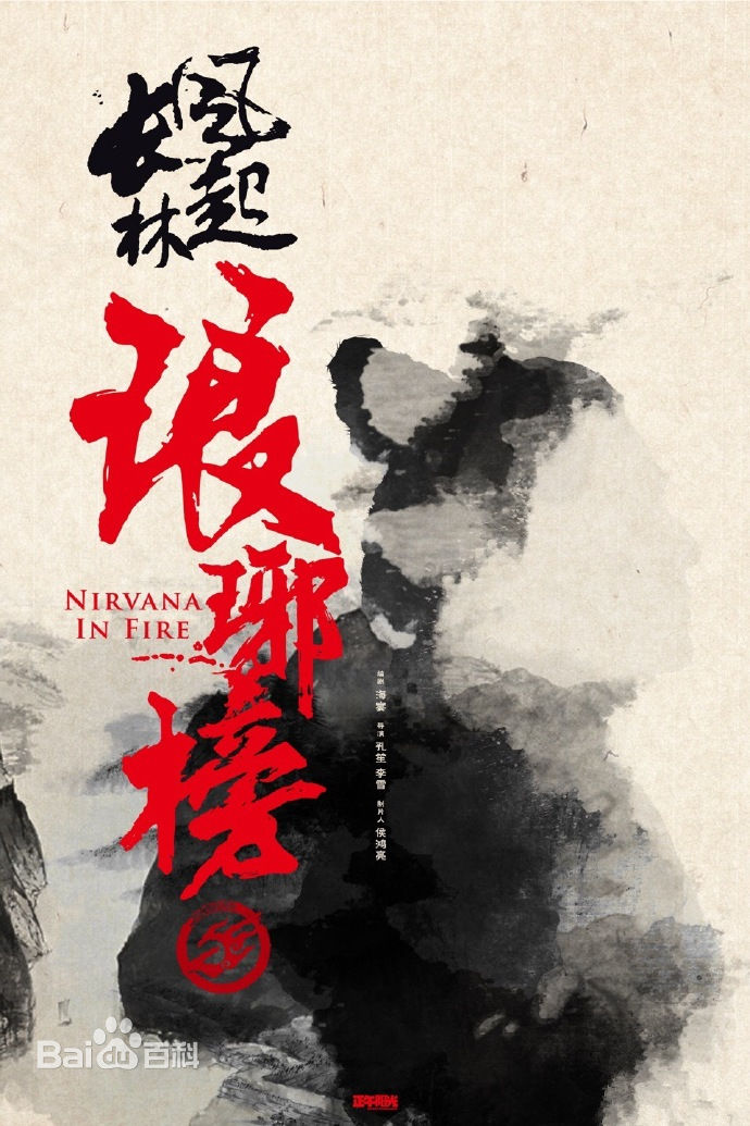 2017 c-drama Nirvana in Fire 2