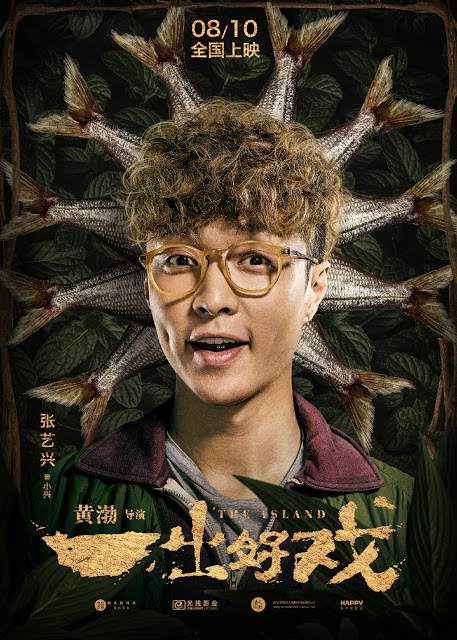 Zhang Yixign Lay The Island Poster