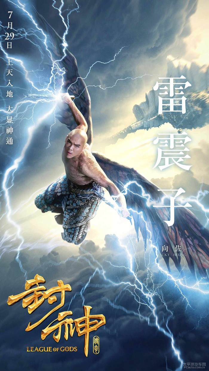 2016 Chinese movie League of Gods