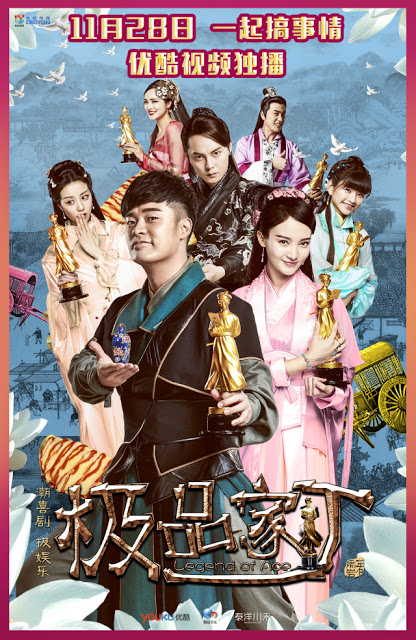 Legend of Ace 2016 Chinese TV series
