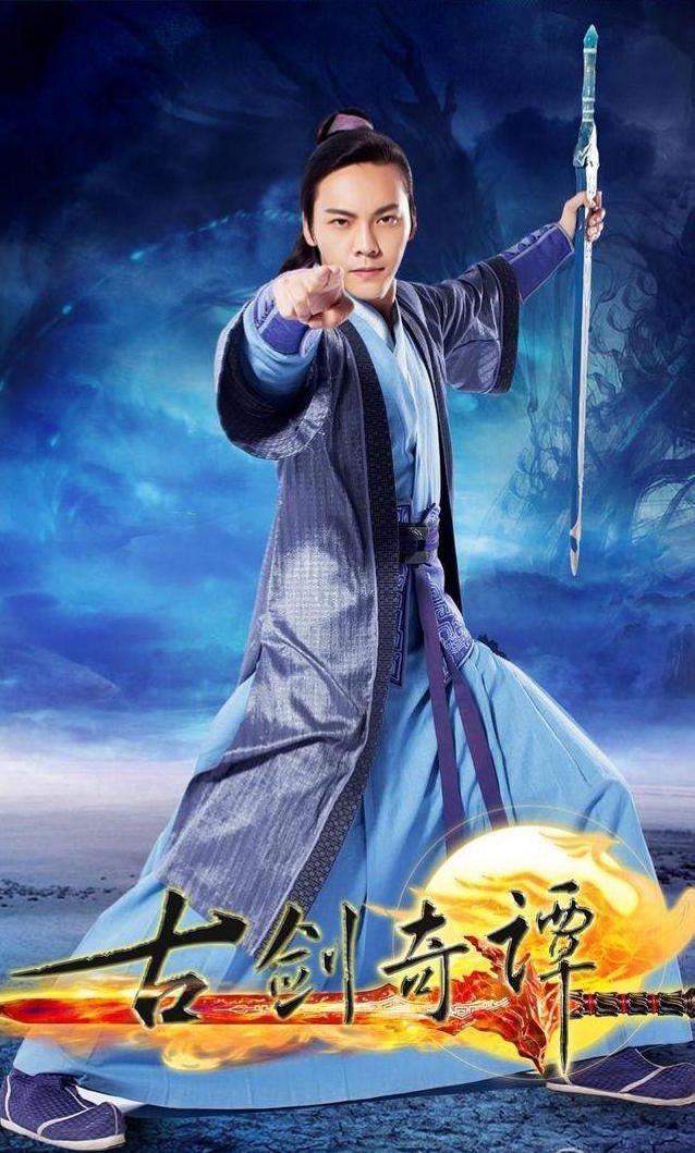 William Chan in Sword of Legends 2014 Chinese historical wuxia