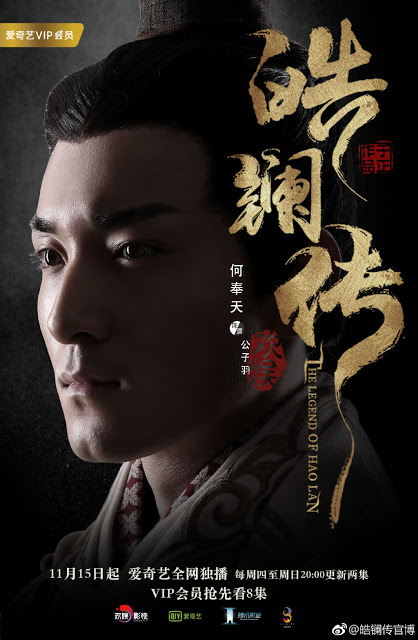 Legend of Hao Lan He Feng Tian