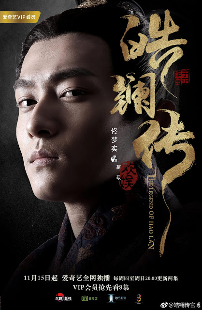 Legend of Hao Lan Thomas Tong Mengshi
