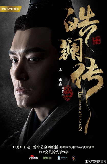 Legend of Hao Lan Wang Yu