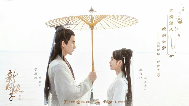 Legend of White Snake Ju Jingyi Yu Menglong