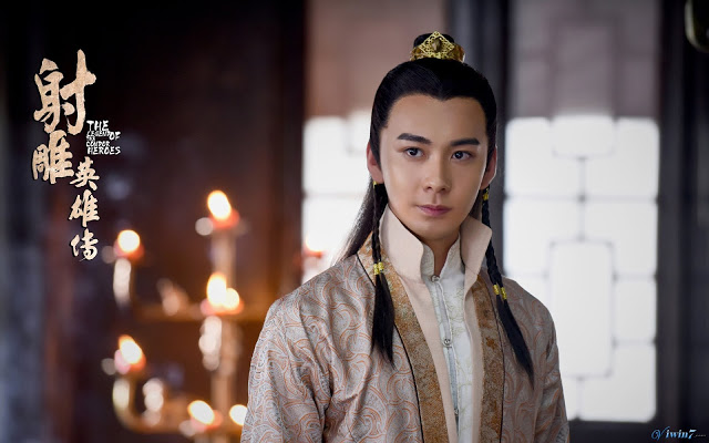 2017 wuxia Legend of the Condor Heroes