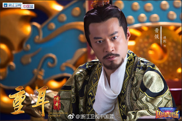 The Legends of Chong Er 重耳传 Tan Kai