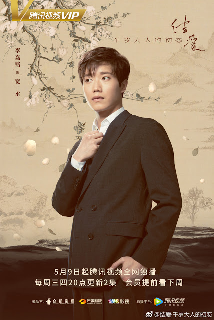 Li Jia Ming character poster The Love Knot His Excellency