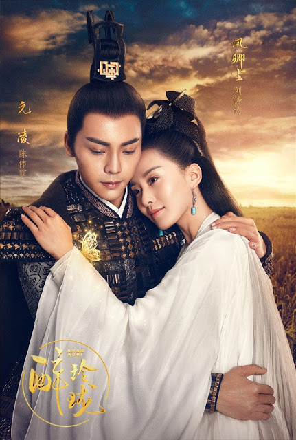 Liu Shi Shi and William Chan Lost Love in Times