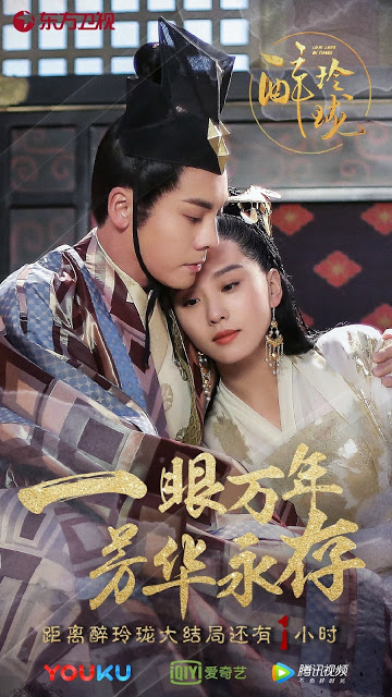 Lost Love in Times William Chan Cecilia Liu