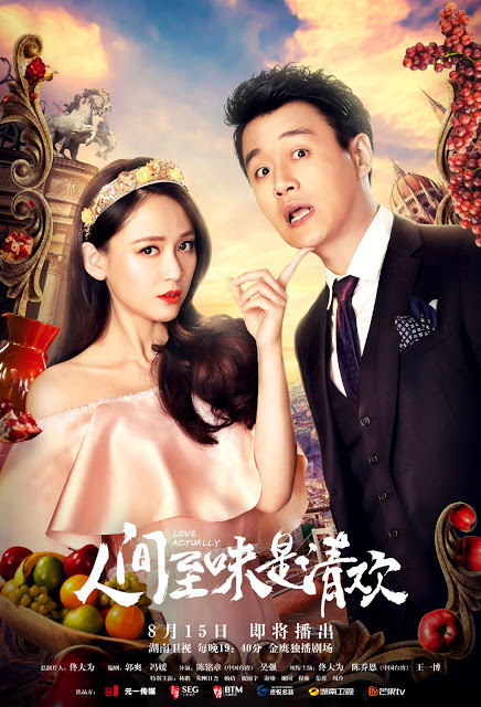 Love Actually Chinese drama