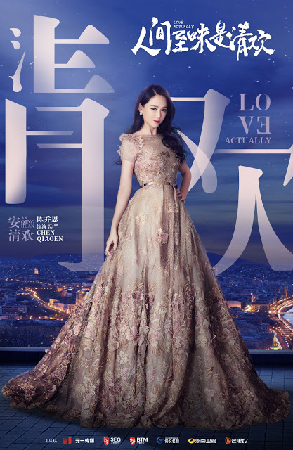 Love Actually Character Poster Joe Chen