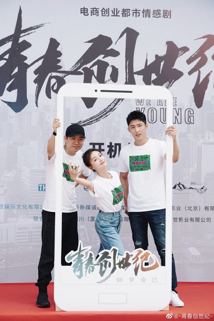 We Are Young Wu Jinyan Johnny Huang Jingyu