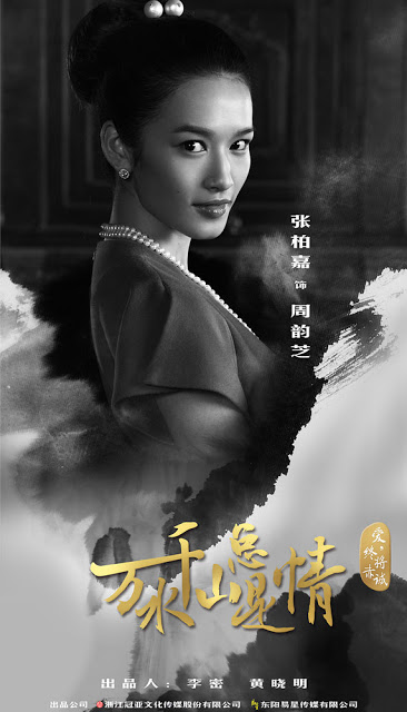 Zhang Bo Jia Love and Passion