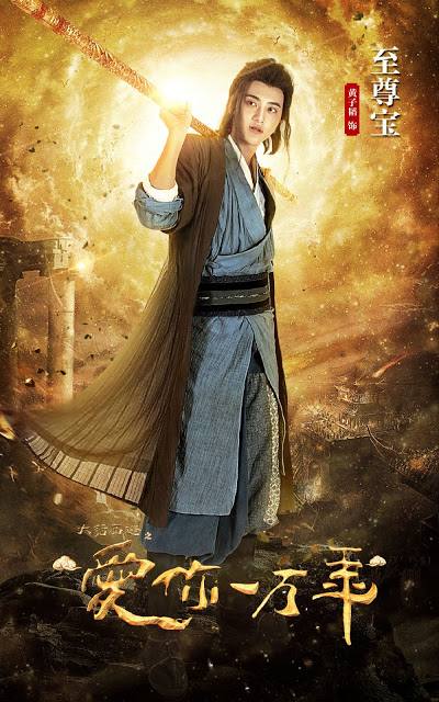 Huang Zitao A Chinese Odyssey Love of Eternity