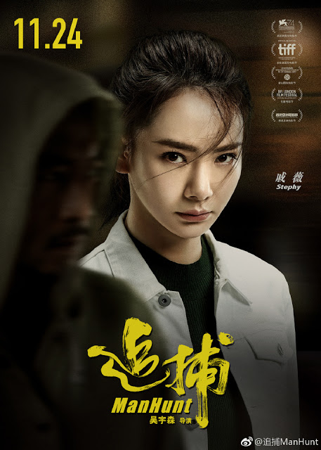 ManHunt Movie Poster Qi Wei