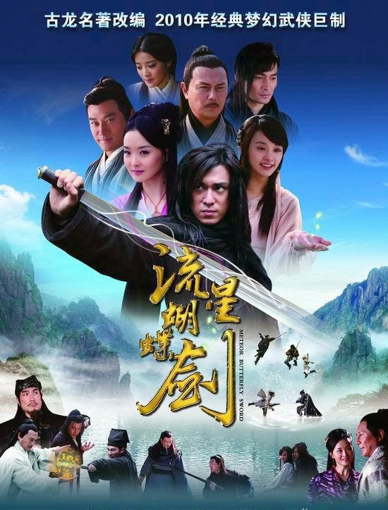 Meteor Butterfly Sword 2010, Baron Chen Ivy Chen wuxia, chinese drama withdrawals