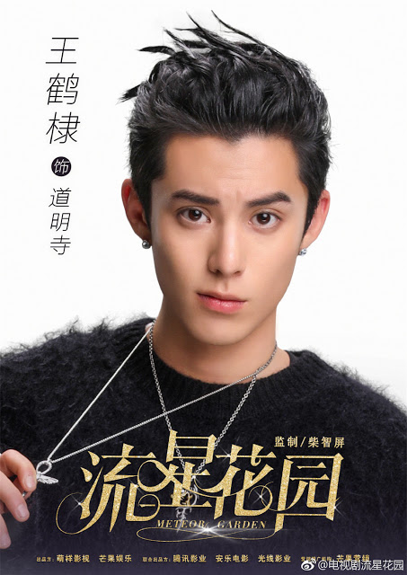 Meteor Garden 2018 character posters Dylan Wang