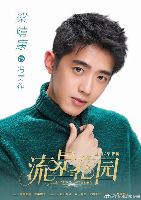 Meteor Garden 2018 character posters Connor Leung