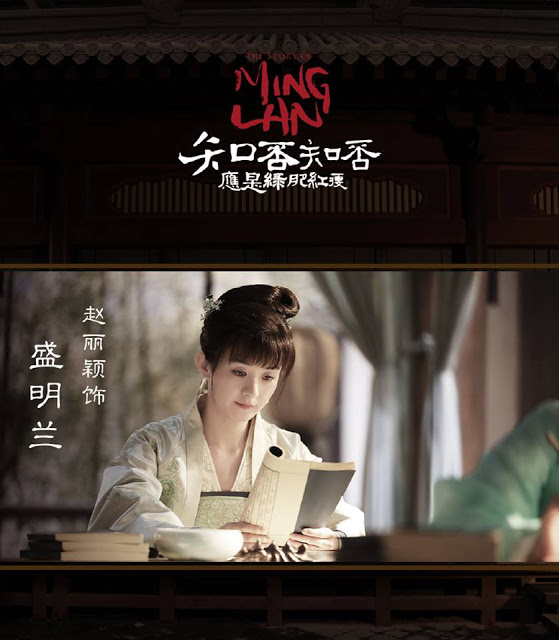 Zhao Liying Minglan