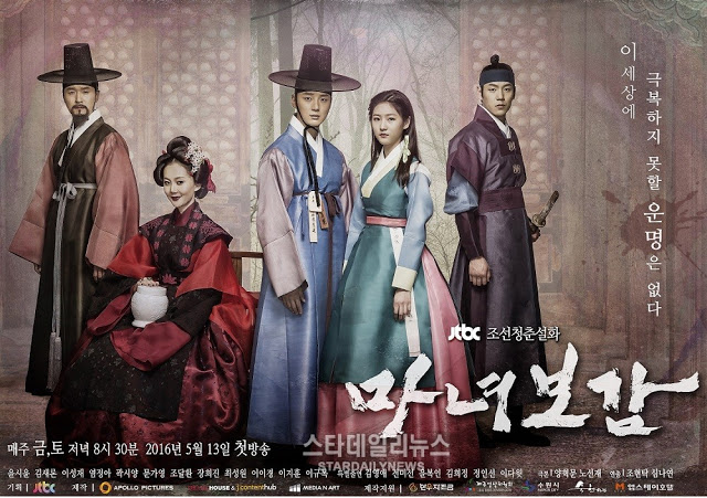 2016 Korean fantasy sageuk Mirror of the Witch