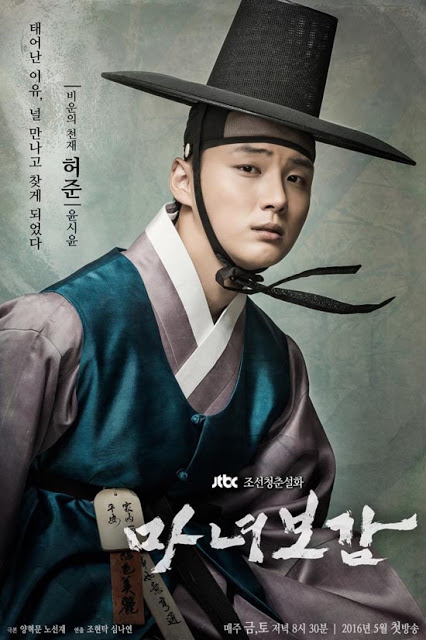 Yoon Shi Yoon in Mirror of the WItch