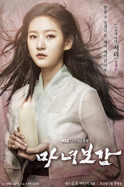 Kim Sae Ron in Mirror of the Witch