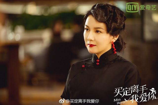 Miss Buyer Chinese TV series