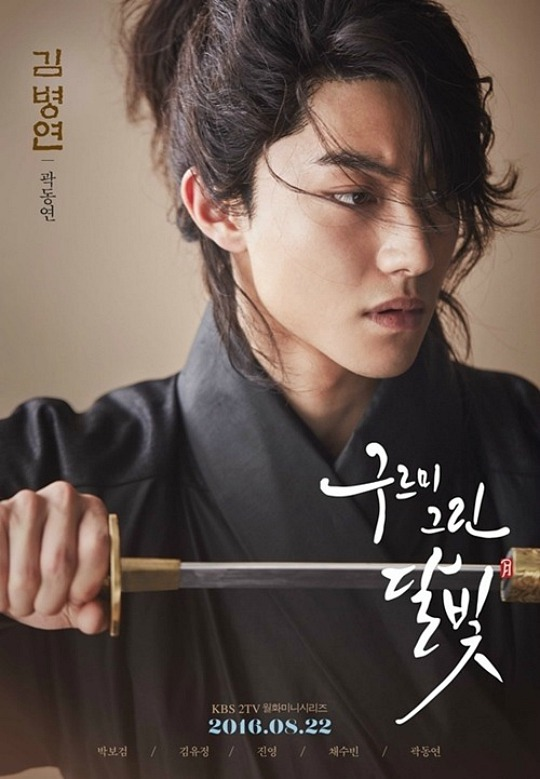 2016 kdrama Moonlight Drawn By Clouds