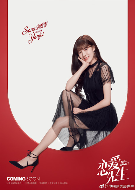 Finding Mr. Right c-drama character poster Song Yan Fei
