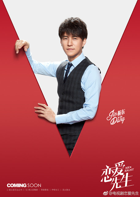Finding Mr. Right c-drama character poster Jin Dong