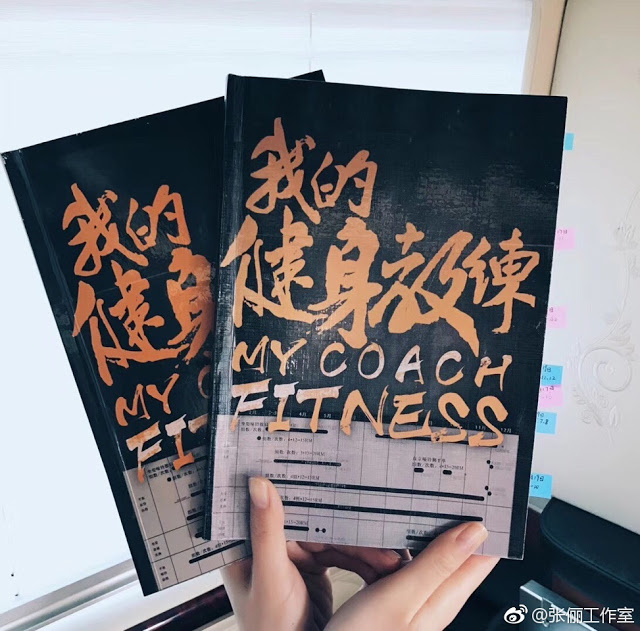 C-drama My Coach Fitness begins filming