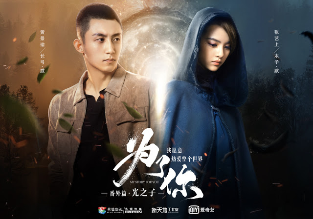 My Story For You Spinoff Johnny Huang Jingyu